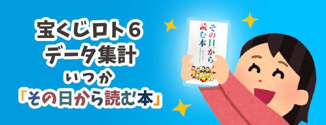 宝くじロト6データ集計 いつか【その日】から読む本
